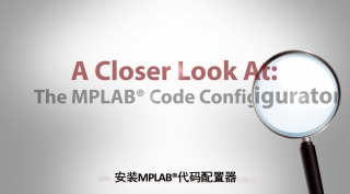 A Closer Look At - EP1 - 安装MPLAB®代码配置器