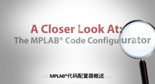A Closer Look At - EP2 - MPLAB®代码配置器概述