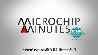 Microchip Minutes - EP9 - MPLAB® Harmony图形设计器——入门