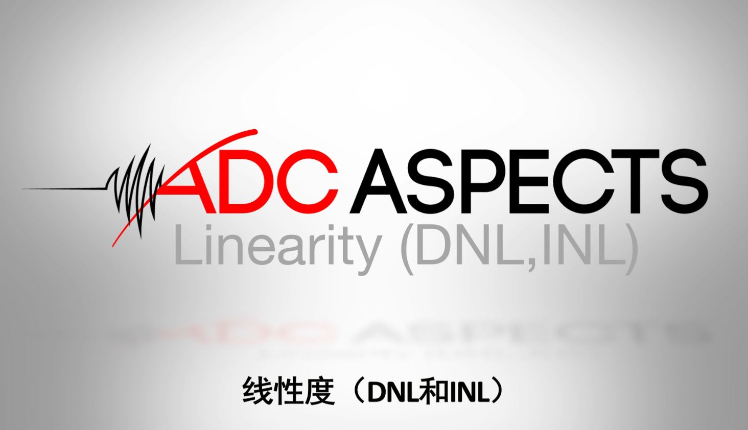 ADC ASPECTS 2 - 线性度(DNL和INL)