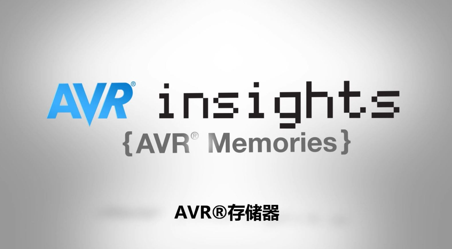 AVR® Insights — 第1集 — AVR存储器