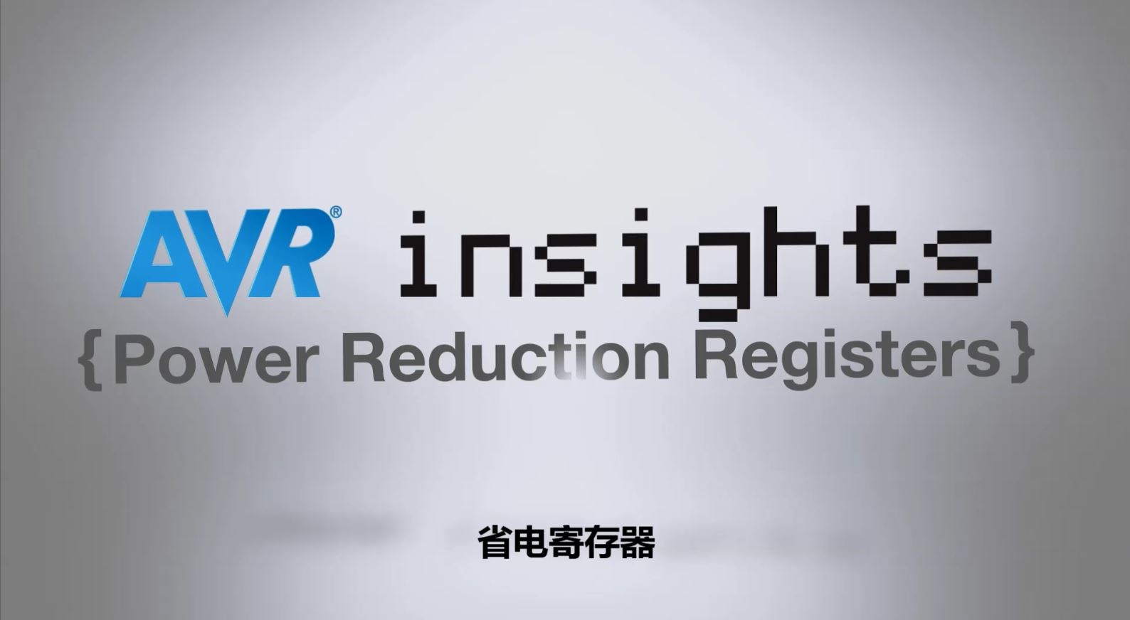 AVR® Insights — 第8集 — 省电寄存器