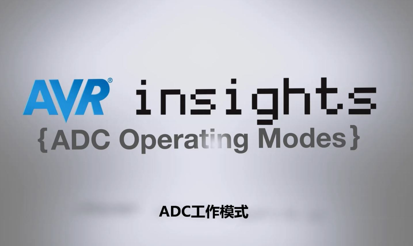 AVR® Insights — 第11集 — ADC工作模式